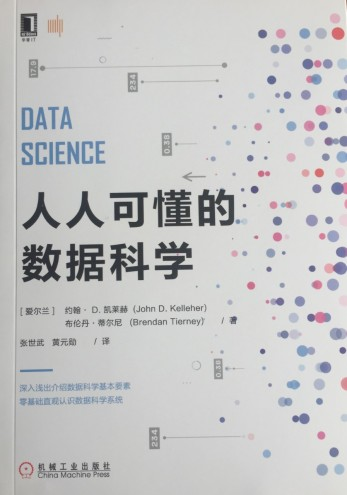 Data_Science_Chinese_Book_Cover